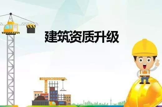 快聘网_湖北推行建筑业企业资质审批告知承诺制